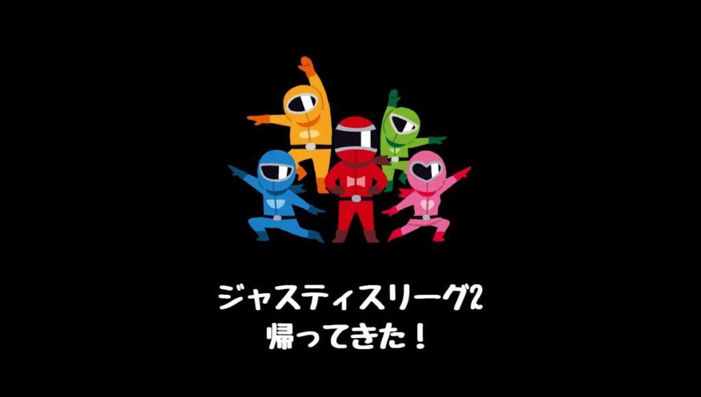 映画『ジャスティスリーグ2』続編のあらすじ内容・公開日最新情報