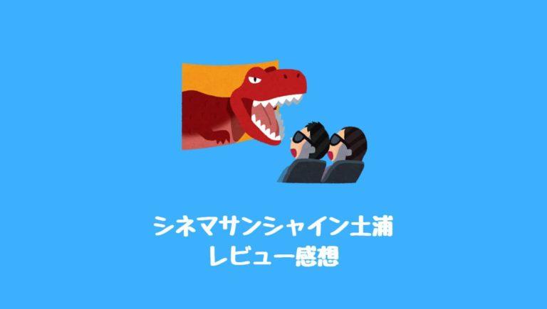 シネマサンシャイン土浦感想口コミ!茨城県でIMAX映画見るならここ!