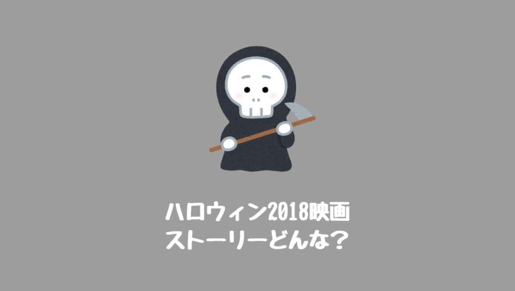 映画『ハロウィン(2018)』ネタバレあらすじラスト結末まで解説!【キャスト・登場キャラクター】