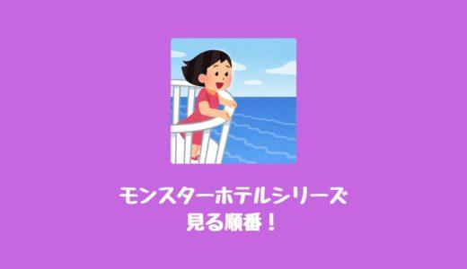 映画『モンスターホテル』魅力やシリーズ全3作品の内容解説!