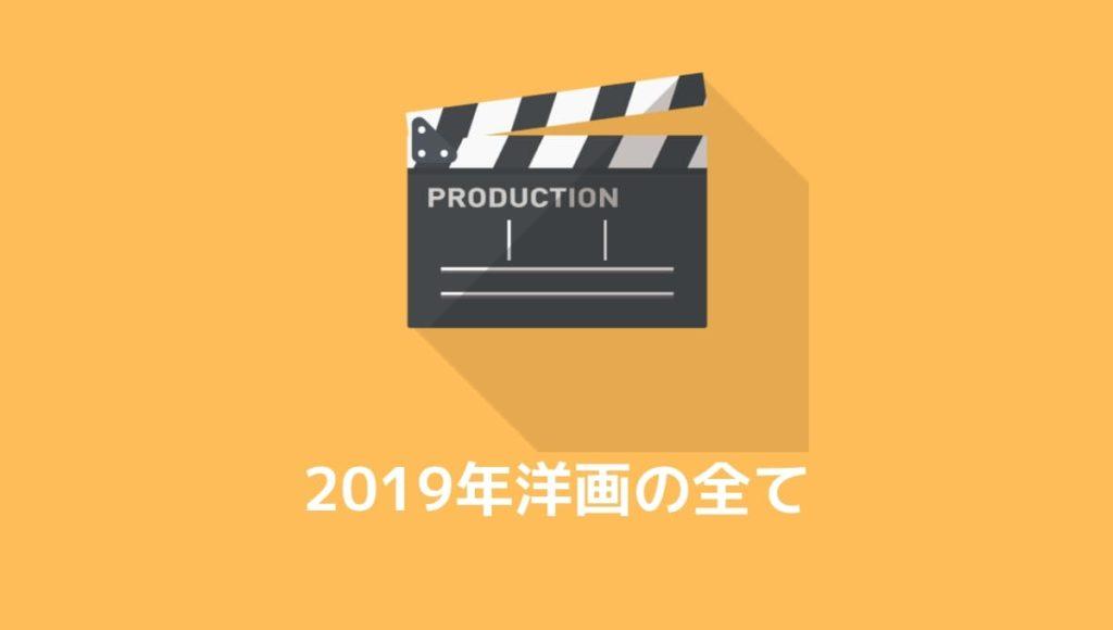 2019年に公開される洋画150個以上を総まとめ!気になる映画を発見できる!