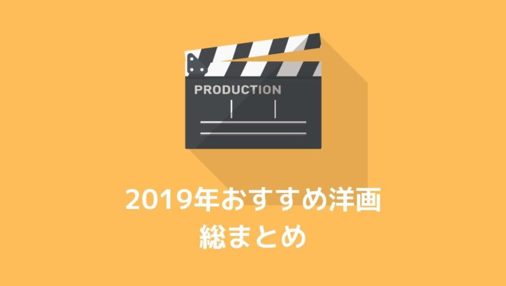 2019年も洋画を見よ!おすすめ映画ランキング43選《公開予定総まとめ》