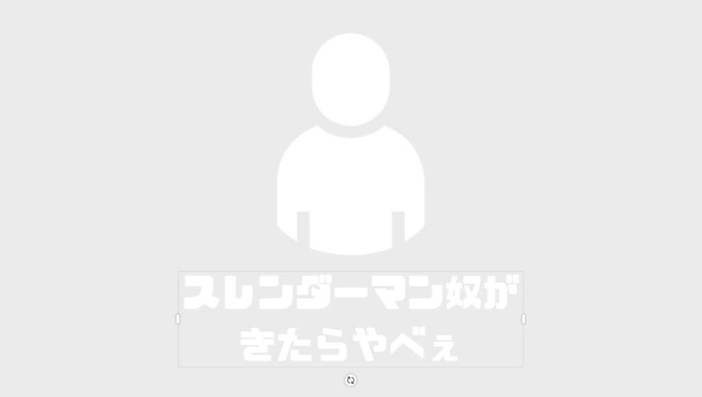 映画 スレンダー マン