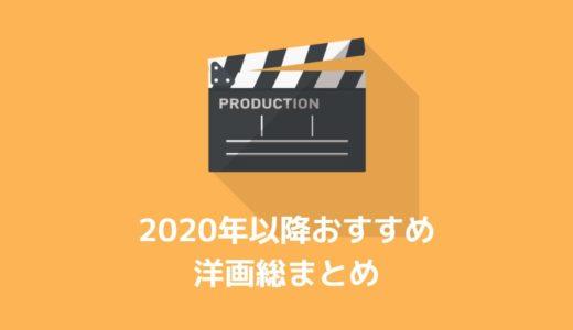 2020年以降に公開される洋画をまるっと紹介!気になる映画を発見!(工事中)