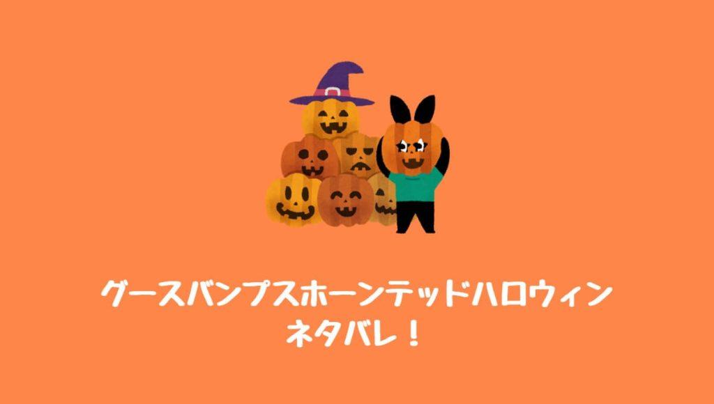 映画『グースバンプス2 ホーンテッドハロウィン』ネタバレラスト結末まで!