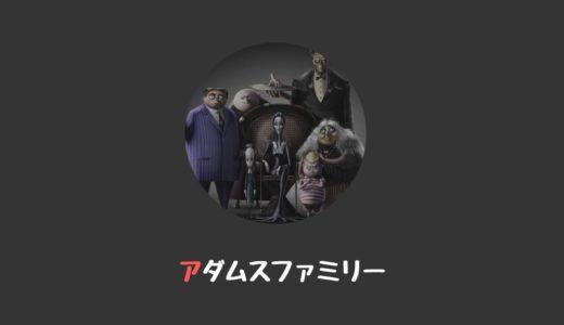 3DCGアニメ『アダムスファミリー』2019年版あらすじキャスト公開日:最新情報