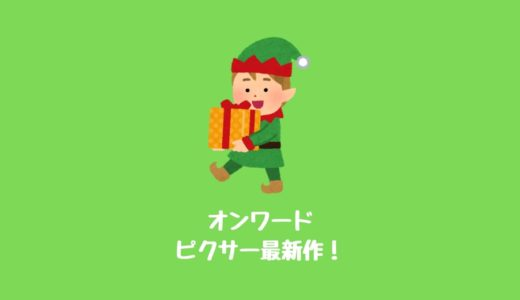 映画『オンワード』あらすじキャスト日本公開日は?最新情報《ディズニー&ピクサー最新作》