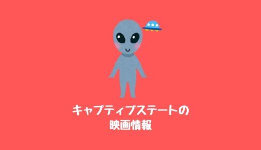 映画『キャプティブステート』あらすじキャスト・日本公開日は?最新情報