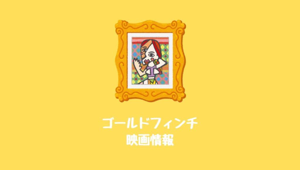 映画『ゴールドフィンチ』あらすじキャスト・日本公開日:最新情報