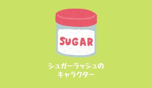『シュガーラッシュ1,2』登場キャラクター〇人を徹底的に解説!