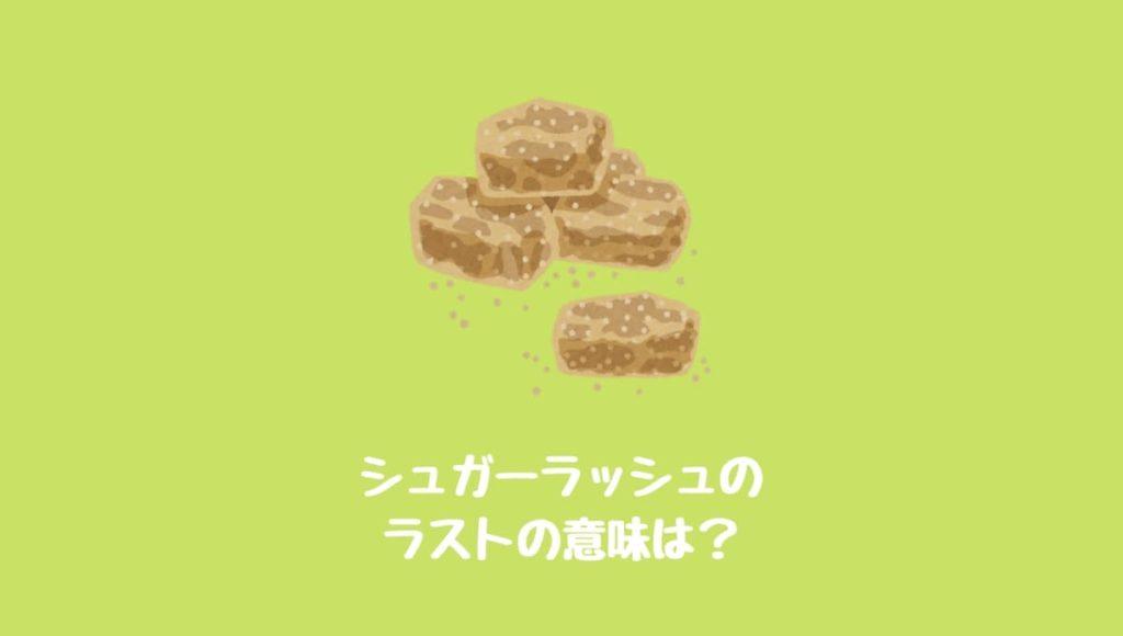 『シュガーラッシュオンライン』エンドロール映像6の意味を徹底解説!