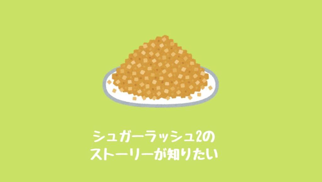 解説『シュガーラッシュオンライン』ネタバレあらすじラスト結末まで!