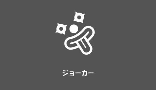 2019年映画『ジョーカー』あらすじキャスト公開日:最新情報まとめ