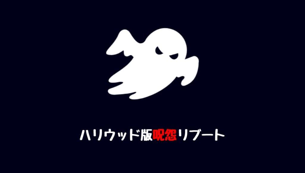 2019年リブート版呪怨『グラッジ』あらすじキャスト日本公開日