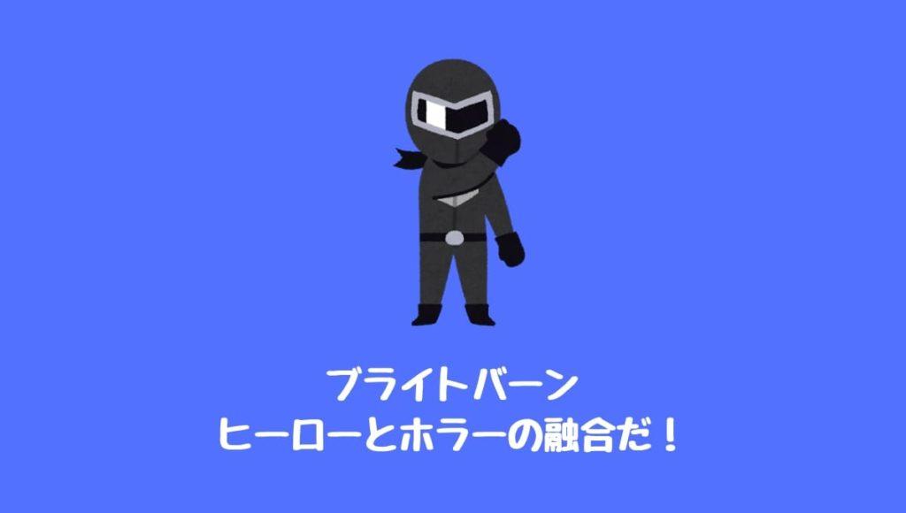 2019年映画『ブライトバーン』あらすじキャスト・日本公開日は?ジェームズ・ガンが戻ってくる!