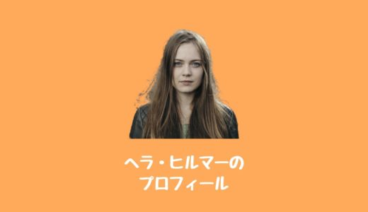 女優ヘラヒルマーのインスタかわいい画像プロフィールをまとめ紹介!『モータルエンジン』のヘスター・ショウ役