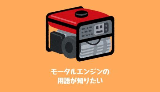 『モータルエンジン』シリーズ◎個の専門用語を徹底解説!