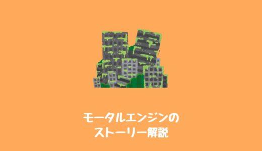ネタバレ映画『モータルエンジン』感想評価と数個の疑問点を徹底解説!