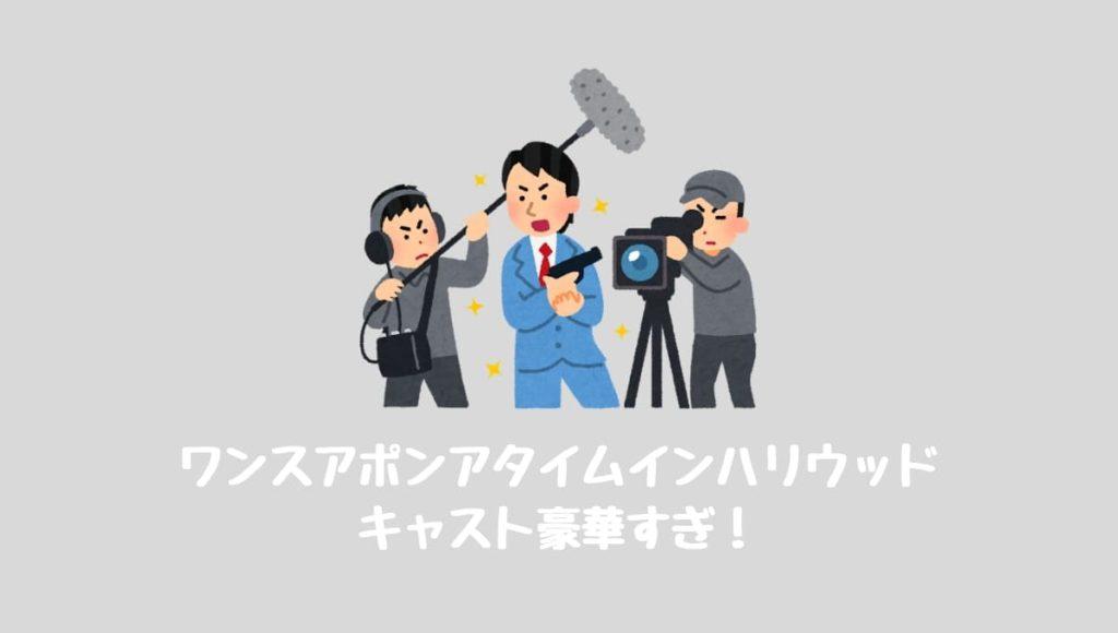 映画『ワンスアポンアタイムインハリウッド』あらすじキャスト・日本公開日は?豪華俳優出演で実際の事件!