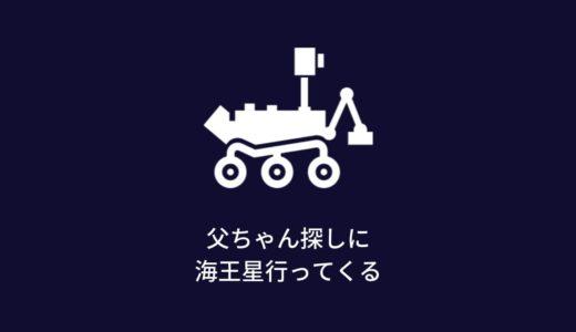 映画『アド・アストラ』あらすじキャスト・日本公開日:最新情報《ブラピが海王星に!》