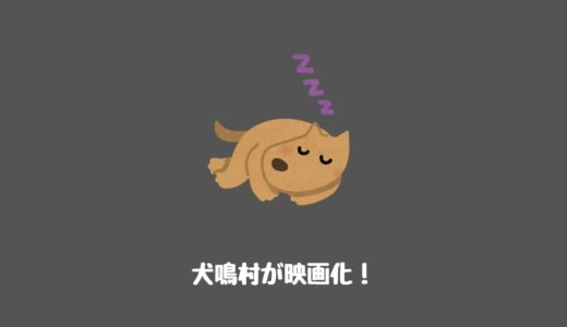 映画『犬鳴村』あらすじとキャスト公開日は?