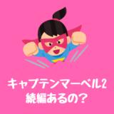映画『キャプテンマーベル2』続編あらすじ内容キャスト公開日まとめ!