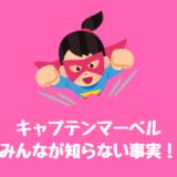 映画『キャプテンマーベル』驚きの事実・トリビア12選