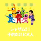 映画『シャザム!2』続編のあらすじキャスト・公開日まとめ【最新情報】