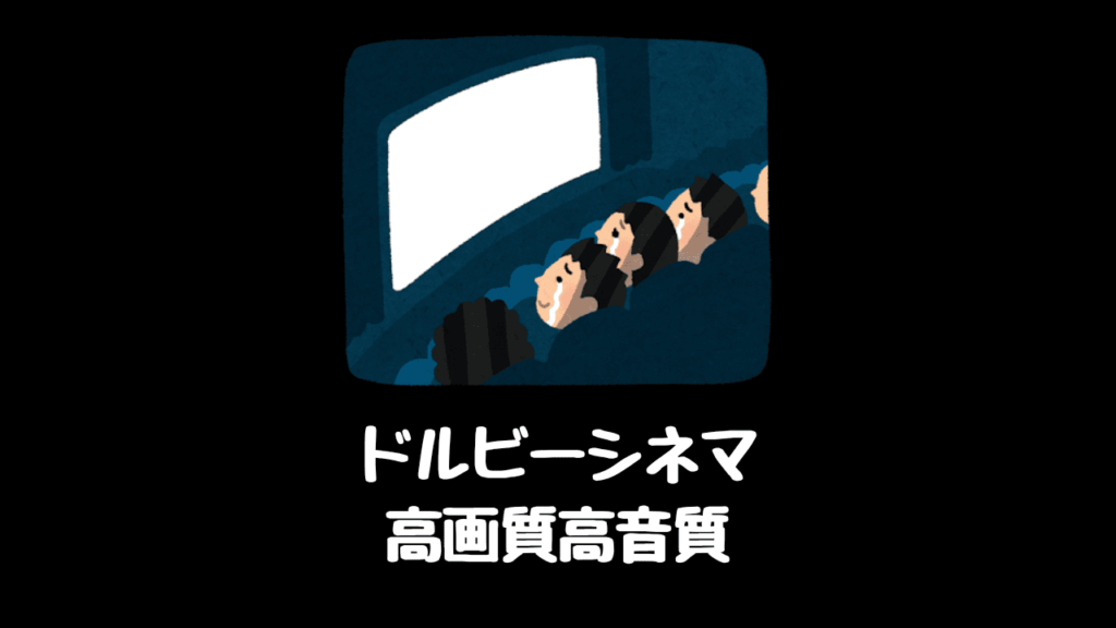 ドルビーシネマとは わかりやすい8個の特徴解説 Imaxと並ぶ最上級スクリーンが日本上陸 Pinapopom