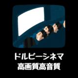 ドルビーシネマとは?わかりやすい8個の特徴解説!IMAXと並ぶ最上級スクリーンが日本上陸