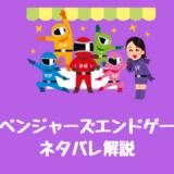 『アベンジャーズ エンドゲーム』あらすじ内容を結末までネタバレまとめ!
