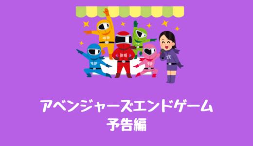映画『アベンジャーズ:エンドゲーム』予告編総まとめ