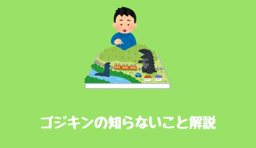 映画『ゴジラ:キングオブザモンスターズ』知られざる13のトリビア紹介