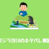 映画『GODZILLA ゴジラ』あらすじ内容を結末までネタバレ解説【モンスターバース1作目】