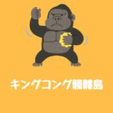 映画『キングコング:髑髏島の巨神』ネタバレ結末まで紹介!疑問や登場モンスター解説