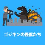映画『ゴジラ キング・オブ・モンスターズ』16種類の登場怪獣を紹介