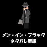 映画『メン・イン・ブラック』あらすじ内容を結末までネタバレ紹介