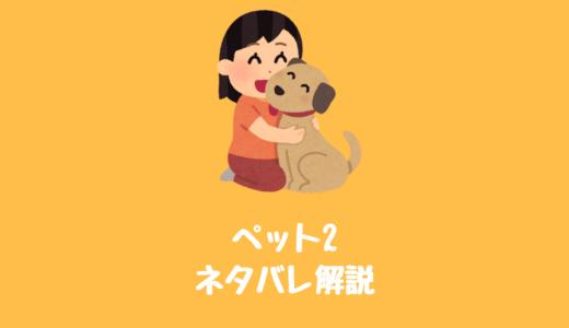 映画『ペット2』あらすじ内容を結末までネタバレ紹介