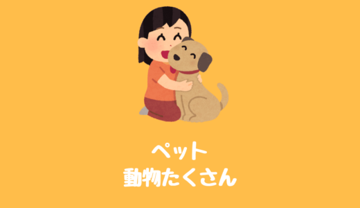 【完全版】映画『ペット』に登場する75のキャラクター徹底解説!【動物・生物・人間】