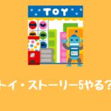 映画『トイ・ストーリー5』続編あらすじキャスト日本公開日?最新情報