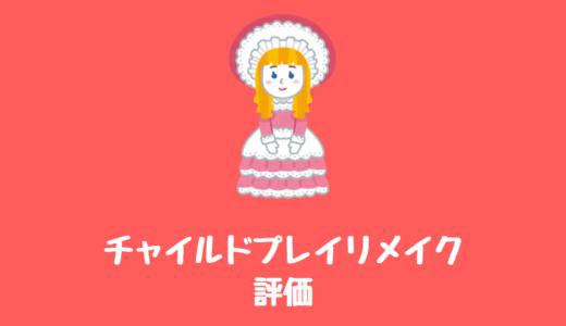 リメイク版『チャイルドプレイ(2019)』感想・評価をご紹介【海外反応】