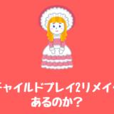 リメイク『チャイルドプレイ2』続編あらすじ内容・キャスト日本公開日