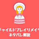 『チャイルドプレイ(2019)』あらすじラスト結末までネタバレ紹介【リメイク版】