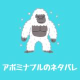 映画『アボミナブル(原題:Abominable)』感想・ネタバレ結末紹介