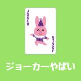 DCキャラクタージョーカーの知らなかった事実10選!