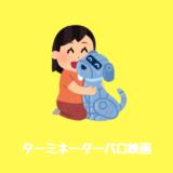 ターミネーターのパロディオマージュおすすめ映画全40選!