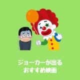 DCジョーカー登場の厳選おすすめ映画6選:全31作を徹底紹介!