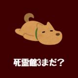 映画『死霊館3』あらすじ(予想) キャスト 日本公開日は?最新情報まとめ