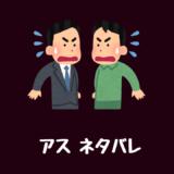 ホラー映画『アス』あらすじ内容を結末までネタバレ紹介