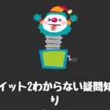 映画『IT2イットTHE END/それが見えたら終わり』11個の疑問を解説!